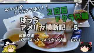 【ゆっくり】アメリカ横断記5 ファース