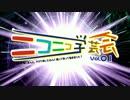 【予告第一弾】 ニコニコ学芸会Vol,01 ~大阪KING COBRA~