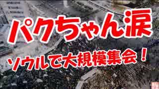 【パクちゃん涙】 ソウルで大規模集会!