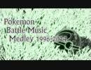 【ポケモン】戦闘曲メドレー 1996-2014