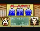 【ラジオ】ゲーム実況!座談会 Vol.1