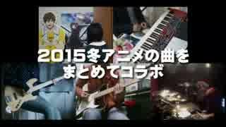 【全26曲】2015冬アニメの曲をまとめてコラボ