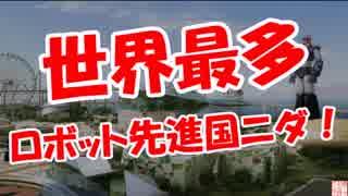 【世界最多】 ロボット先進国ニダ!