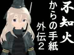 【MMD艦これ】不知火からの手紙 外伝2【