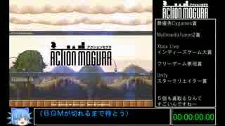 アクションモグラをRTA(テストラン) 【57: