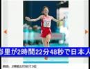 名古屋ウィメンズマラソン【@タメスポ】前田、2時間22分台で3位.wmv