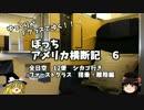 【ゆっくり】アメリカ横断記6 ファーストクラス 搭乗・離陸編