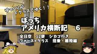 【ゆっくり】アメリカ横断記6 ファーストクラス 搭乗・離陸編 thumbnail