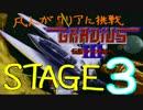 【ゆっくり実況】凡人が血ヘドを吐きながらグラディウスⅢに挑戦 STAGE3