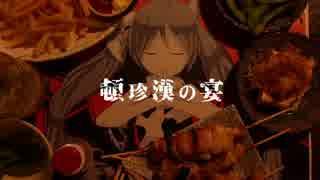 【歌ってみた】頓珍漢の宴【みみぃ】 thumbnail