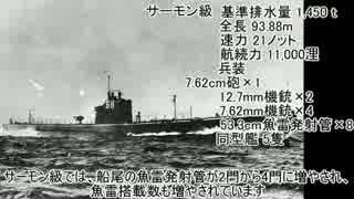 【ゆっくり解説】世界の艦船 その他のア