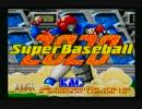 【単発実況】未来の野球を楽しもう2020年スーパーベースボール