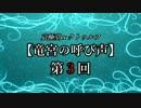 【ボイスドラマ】京極堂xクトゥルフ『竜宮の呼び声』【第参回】