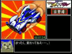 【ゆっくり】ミニ四駆シャイニングスコー