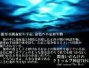 間違いだらけのクトゥルフ神話TRPG 2nd season [Part.29]