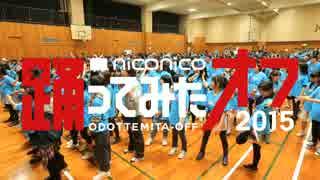 【踊オフ2015】39を踊ってみた【ステージ