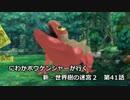 【EXPERT実況】にわかボウケンシャーが行く 新・世界樹の迷宮2【第41話】