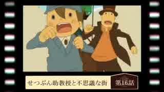 人気の「レイトン教授」動画 1,0...