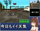 Grand Theft Auto: San Andreas RTA 5時間59分19秒 part03【ゆっくり実況】