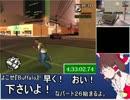 Grand Theft Auto: San Andreas RTA 5時間59分19秒 part26【ゆっくり実況】