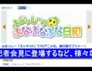 ふなっしー「スッキリ!!」でTVアニメ化、朝の梨汁ブシャー!.wmv