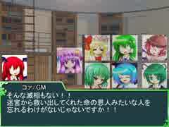 大妖精のソードワールド2.0【28-3】