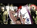 Dragon♂Night
