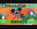 【ゆっくり実況】響子ちゃんと遊ぶロボクラフト part8