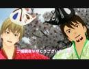 【MMD】キュートなバディ☆で 千本桜♪