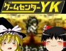 【ゲームセンターYKゆっくり課長の挑戦】L