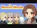 アイドルマスター シンデレラガールズ サイドストーリー MAGIC HOUR #8