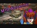 【WoT】第十六回妖怪戦車道「M10 Wolverine」【ゆっくり実況プレイ】