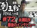 【電王戦FINALへの道】#72 永瀬拓矢 最後
