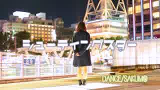 【SAKUM@】シューティングスター【踊って