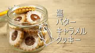 ASMR 塩バターキャラメルクッキー thumbnail