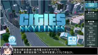 Cities: Skylinesをねっとり紹介