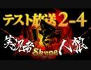 卍【実況者人狼】テスト放送part2-4【コミュ限定】