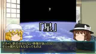 秘封が暴くSCP pt.10【星回】
