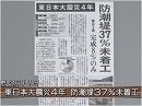 【初動体制】東日本大震災から4年、復興と風評被害の状況は...