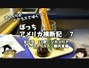 【ゆっくり】アメリカ横断記7 ファーストクラス 機内食編