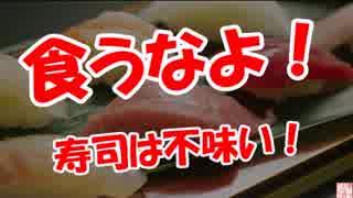 【うるせぇよ】 寿司は不味い!