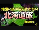 地図の読めない女たちの北海道旅(風雨来記3)【ささゆか実況】#2