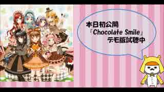 チョコレートスマイル(練習@まり花Ver.)