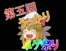 【第5回うっかり卓ゲ祭り】 ○○○をぶっ飛ばせ!! 【予告&支援】