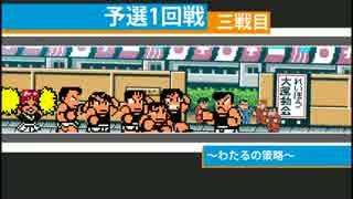 PS3版くにおくんの大運動会を熱血実況  ストーリー編#3「わたるの策略」