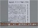 【謀略戦】クリミア併合を肯定する鳩山由紀夫、メルケル首相...