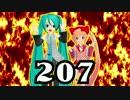 【2015年春】 207 【トークロイドMMD漫才】