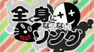 全く身にならないソング【オリジナル曲PV】