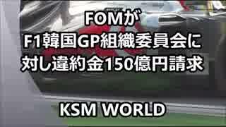【KSM】F1韓国GP組織委員会に対して契約違