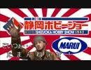 もしも日本兵達が静岡ホビーショーに参加したら【サバゲー】